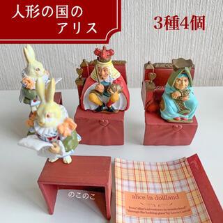 フルタセイカ(フルタ製菓)の「人形の国のアリス part.2」不思議の国のアリス フィギュア セット C(SF/ファンタジー/ホラー)