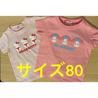 サンリオ(サンリオ)の【春夏】ハローキティ、マイメロディ Tシャツ 1枚(Tシャツ)