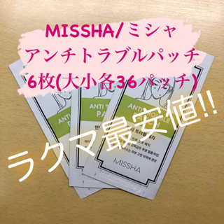 ミシャ(MISSHA)のMISSHA/ミシャ アンチトラブルパッチ 6枚セット(その他)