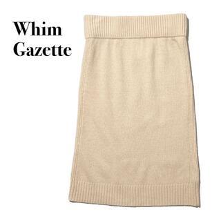 ウィムニールス(WIM NEELS)のウィムガゼット ウールニットタイトスカート ミディ丈 オフホワイト リブ F(その他)