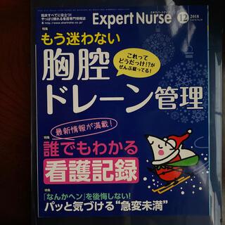 Expert Nurse (エキスパートナース) 2018年 12月号(専門誌)