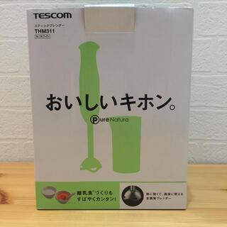 テスコム(TESCOM)のみっちゃん様専用 TESCOM スティックブレンダー THM311(フードプロセッサー)