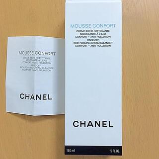 シャネル(CHANEL)のCHANEL 空箱 洗顔フォーム(洗顔料)