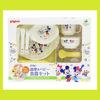 ピジョン(Pigeon)の【新品未使用】ピジョン 調理&ベビー食器セット ミッキー&フレンズ (離乳食器セット)