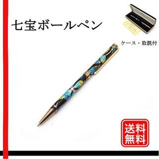 【正規品】七宝 七宝ボールペン 筆記用具 文房具(ペン/マーカー)