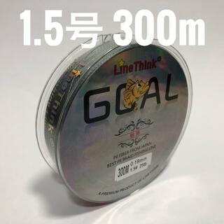 PEライン 1.5号 300m グレー(釣り糸/ライン)