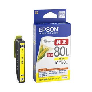 エプソン(EPSON)のEPSON インク(その他)