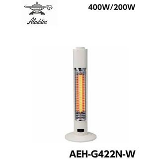 A・I・C - アラジン 電気ストーブ 遠赤外線グラファイトヒーター AEH-G422N