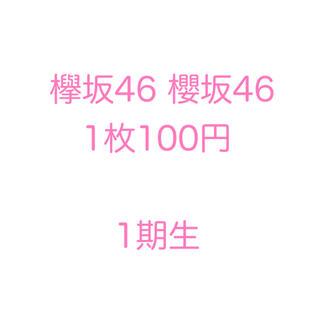 ケヤキザカフォーティーシックス(欅坂46(けやき坂46))の櫻坂46 欅坂46 1枚100円 生写真 バラ売り 1期生(アイドルグッズ)