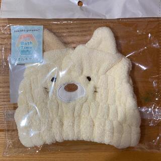 サンエックス(サンエックス)のすみっコぐらし タオルキャップ ねこ(タオル/バス用品)