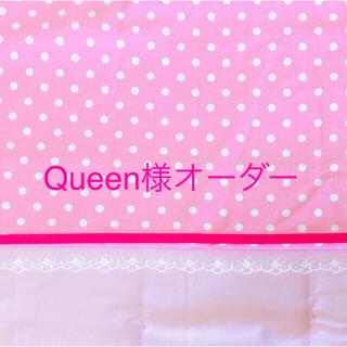 【Queen様オーダー☆】ハンドメイド(外出用品)