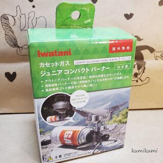イワタニ(Iwatani)の新品未開封 イワタニ ジュニアコンパクトバーナー(ストーブ/コンロ)