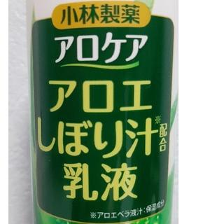 コバヤシセイヤク(小林製薬)のアロケア 乳液(180ml)(化粧水/ローション)