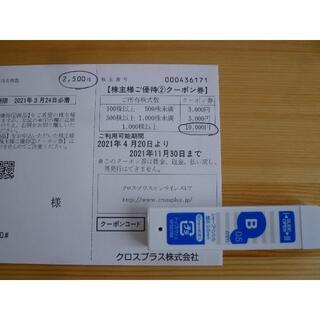 クロスプラス 株主優待券 10,000円券(ショッピング)