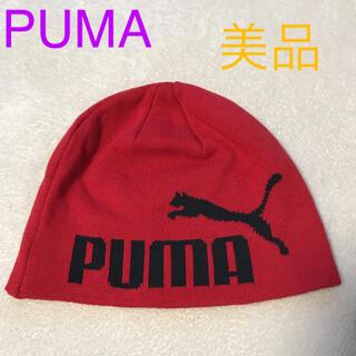 プーマ(PUMA)のPUMA ニット帽(帽子)