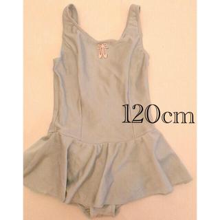 チャコット(CHACOTT)のチャコット*スカート付きレオタード 120cm*ベビーブルー 水色(ダンス/バレエ)