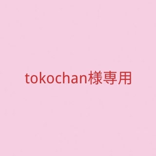【tokochan様専用 3月15日まで】(化粧水/ローション)