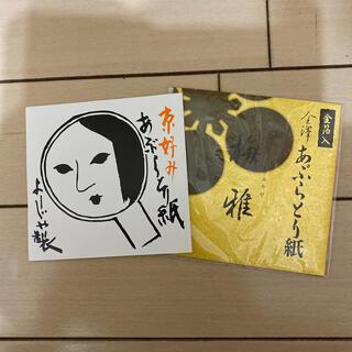よーじや - 京都と金沢のあぶらとり紙