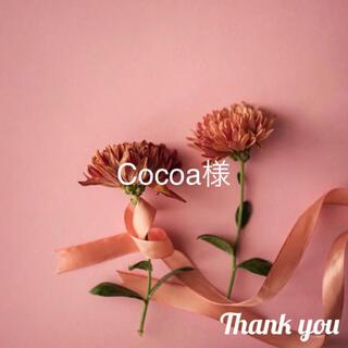 Cocoa様♡(各種パーツ)