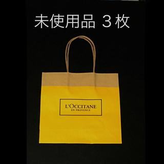 ロクシタン(L'OCCITANE)の未使用  ショップ紙袋 3枚 L'OCCITANE  ロクシタン(その他)