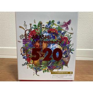アラシ(嵐)の嵐 5×20 ファンクラブ限定盤 DVD(アイドル)