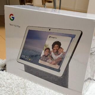 グーグル(Google)のGoogle Nest hub Max/charcoal 未開封(ディスプレイ)