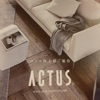 アクタス(ACTUS)のコクヨ 株主優待  アクタス ACTUS クーポン(ショッピング)