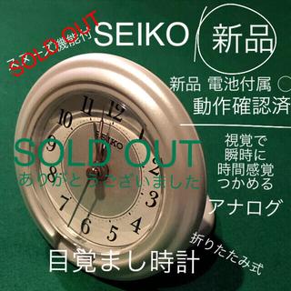 セイコー(SEIKO)の新品 SEIKO 携帯 に便利 折りたたみ 目覚まし時計 スヌーズ機能付 軽量(置時計)