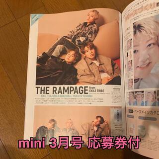 ザランページ(THE RAMPAGE)のmini 4月号 THE RAMPAGE 切り抜き(アート/エンタメ/ホビー)