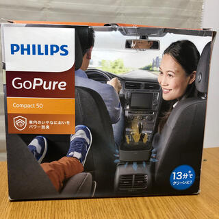 車載用空気清浄機フィリップス ゴーピュアコンパクト 50