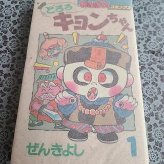 どろろキョンちゃん(少年漫画)