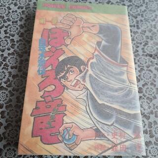 ほえろ竜 白球水滸伝 第一巻 初版(少年漫画)