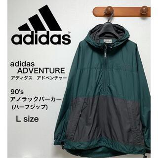 アディダス(adidas)の90's adidas ADVENTURE  アディダス アノラックパーカー L(ナイロンジャケット)