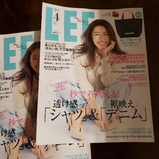 リー(Lee)のLEE 4月号 雑誌(その他)