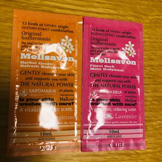 メルサボン(Mellsavon)の【試供品】Mellsavon ボディソープ(フローラルハーブ、バーバルグリーン)(ボディソープ/石鹸)