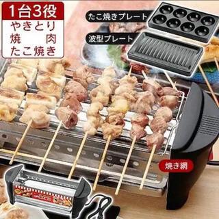 卓上で焼き鳥コンロ たこ焼き器 おうちでおもてなし 焼き屋台 大人気‼️(調理機器)
