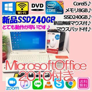 トウシバ(東芝)のノートパソコン 本体 Windows10 SSD Office2010 東芝(ノートPC)