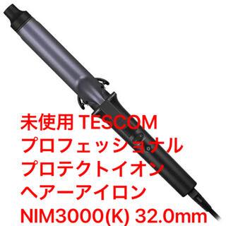 テスコム(TESCOM)の未使用品 TESCOM プロテクトイオンヘアーアイロン NIM3000 32mm(ヘアアイロン)