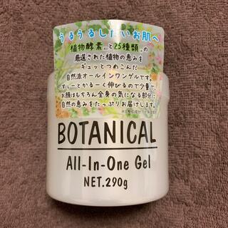 ボタニスト(BOTANIST)のBOTANICAL All-In-One-Gel(オールインワン化粧品)