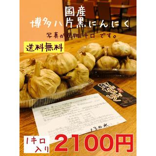 国産黒にんにく 博多八片黒にんにく1キロ  黒ニンニク(野菜)