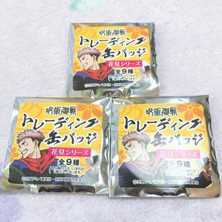 シュウエイシャ(集英社)の呪術廻戦  缶バッジ  花見(バッジ/ピンバッジ)