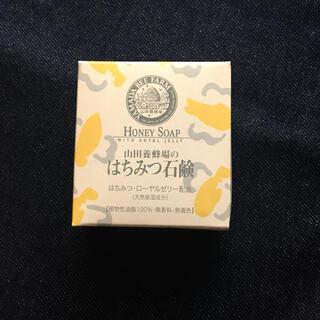 ヤマダヨウホウジョウ(山田養蜂場)の山田養蜂場のはちみつ石鹸 はちみつローヤルゼリー配合 60g(ボディソープ/石鹸)
