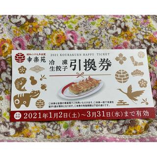 幸楽苑 餃子無料券(レストラン/食事券)