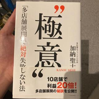 """""""極意"""" 「多店舗展開」で絶対失敗しない法(ビジネス/経済)"""