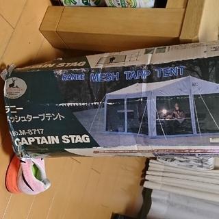 キャプテンスタッグ(CAPTAIN STAG)のコバンザメさん専用キャプテンスタッグ✨タープ大型(テント/タープ)
