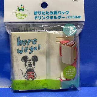 ディズニー(Disney)の折りたたみ紙パックドリンクホルダー【ミッキーマウス】(その他)