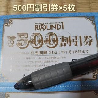 ラウンドワン 株主優待 割引券 2500円分(ボウリング場)