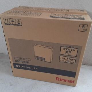 リンナイ(Rinnai)のもんもん様専用 ガスファンヒーター新品 コード5m付(ファンヒーター)