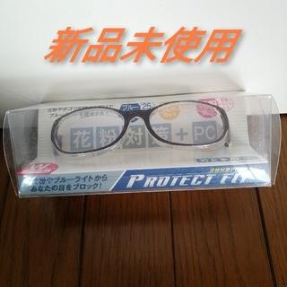 花粉対策メガネ 花粉症メガネ プロテクトフィット(男女兼用) ブラウン(サングラス/メガネ)