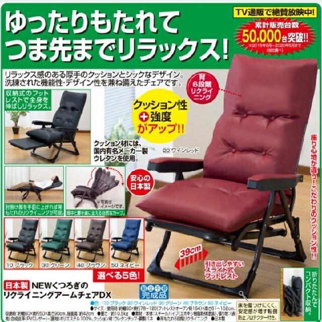 値下げ!!〈 #日本製 〉#NEW くつろぎの #リクライニングアームチェア   インテリア/住まい/日用品の椅子/チェア(ハイバックチェア)の商品写真